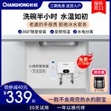 长虹小厨宝即热式家用电热水器厨房台下速热小型恒温免储水热水宝