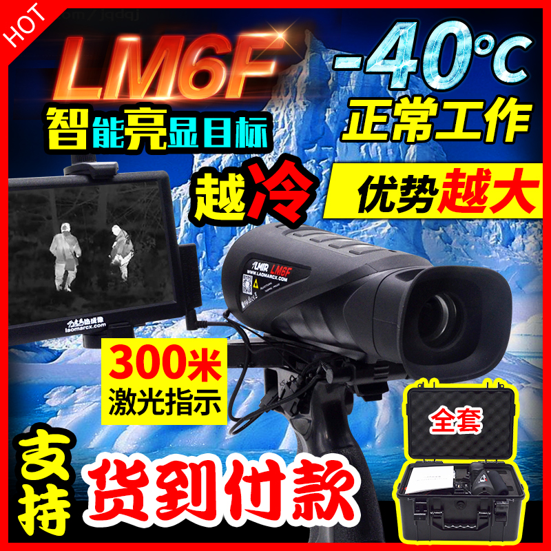 Laoma thermal imaging lm6f search thermal imaging night vision device thermal search outdoor thermal imager thermal imaging