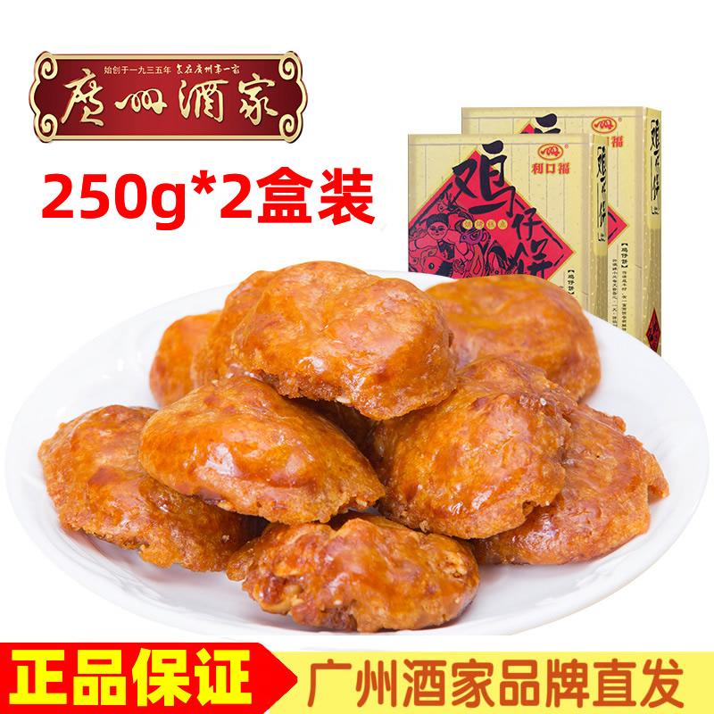 广州酒家利口福鸡仔饼250g*2盒装广东特产手信零食小吃传统糕点心