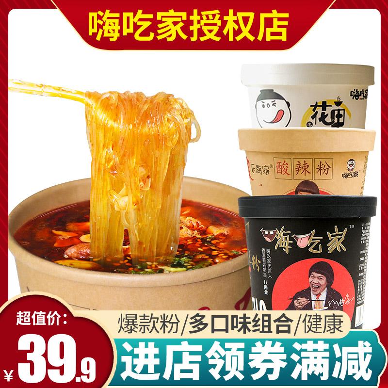 正品旗舰嗨吃家酸辣粉6桶组合 方便速食整箱食品重庆红薯粉丝米线