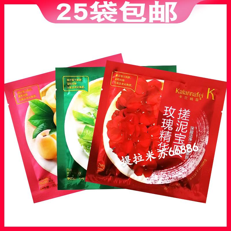 25包邮卡兰纳菲搓泥宝玫瑰精华贝