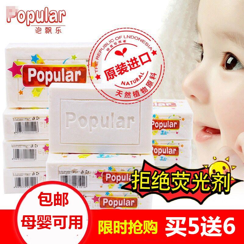 原装泡飘乐popular多功能婴儿洗衣尿布内衣皂140g原味正品