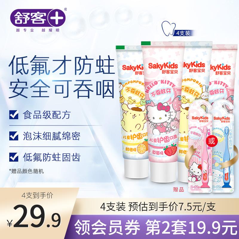 舒客儿童护齿含氟防蛀牙膏2-3-6-12岁以上小学可吞咽4支低氟