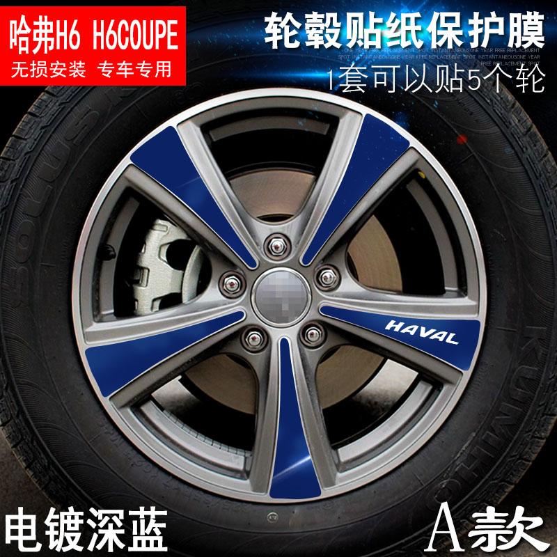 专用于哈弗H6 A款H6 Coupe 轮毂贴纸 车轮改装电镀擦痕保护膜