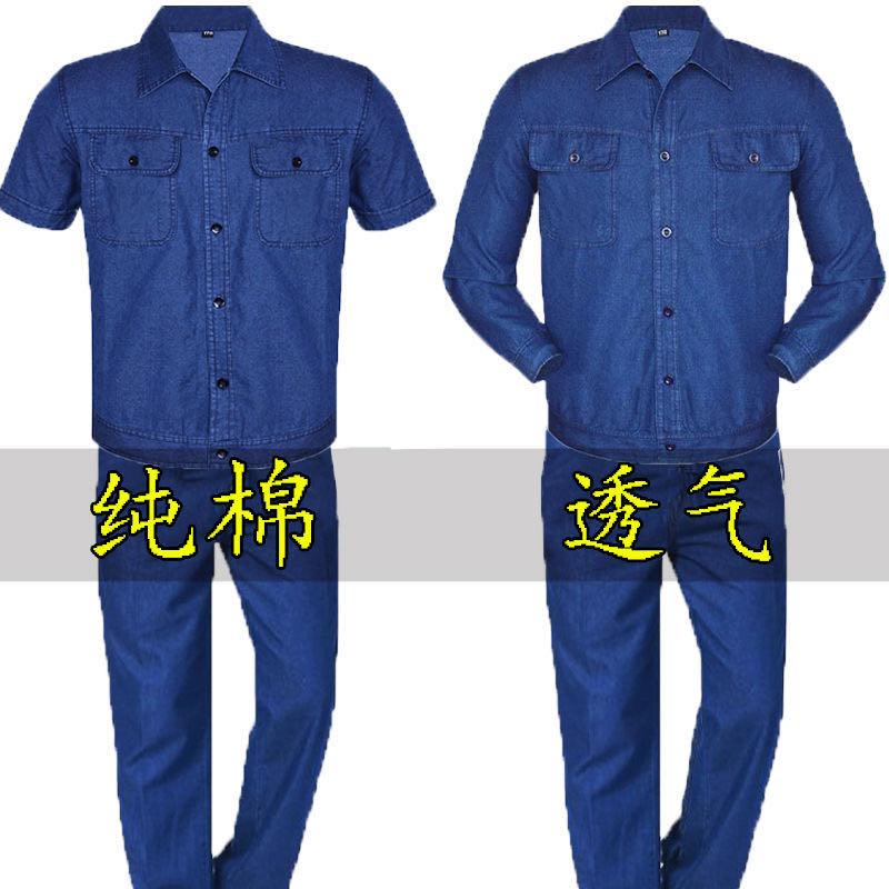 夏季薄款工作服套装男士纯棉长短袖透气耐磨电焊工作服牛仔劳保服