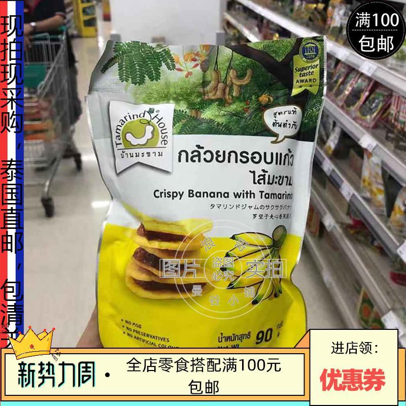 泰国进口代购Tamarind House 酸角罗望子夹心香蕉片90g满100包邮