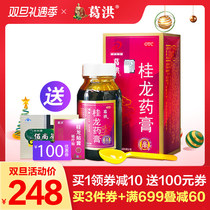 GE Hong Cinnamon ointment 202g dispelling wind dehumidification shu gluten activating rheumatism bone pain joint pain Rheumatism Cream Genuine