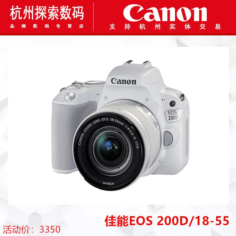 Canon/佳能EOS 200D 800D入门级单反照相机女白色数码高清旅游80D