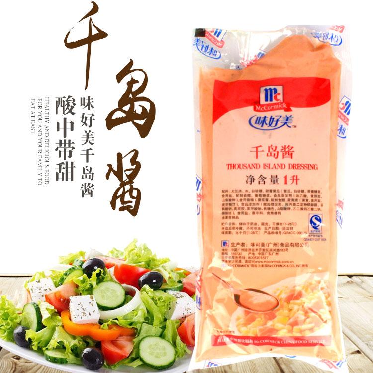 味好美千岛酱 蔬菜水果沙拉海鲜寿司 必胜客肯德基 低脂千岛酱