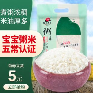 稻香黑土五常稻花香东北新大米5斤 宝宝粥米熬煮粥粳米碎米2.5kg