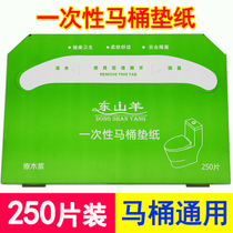 Disposable toilet pad Toilet toilet cushion paper tourist hotel Travel supplies sitting paper set dissolved water 250 pieces