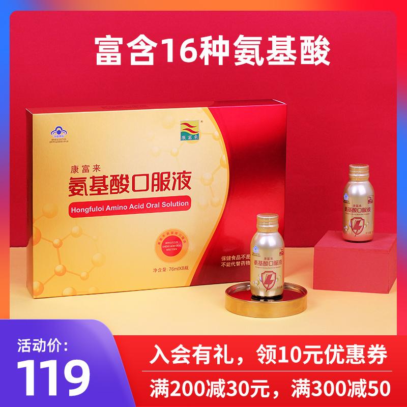 康富来氨基酸口服液礼盒提高增强免疫力中老年保健品滋补品营养液