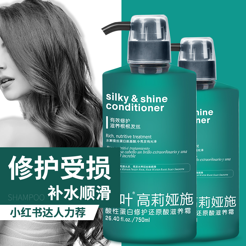 Nursing care for repairing dry hair with Qinye hair conditioner