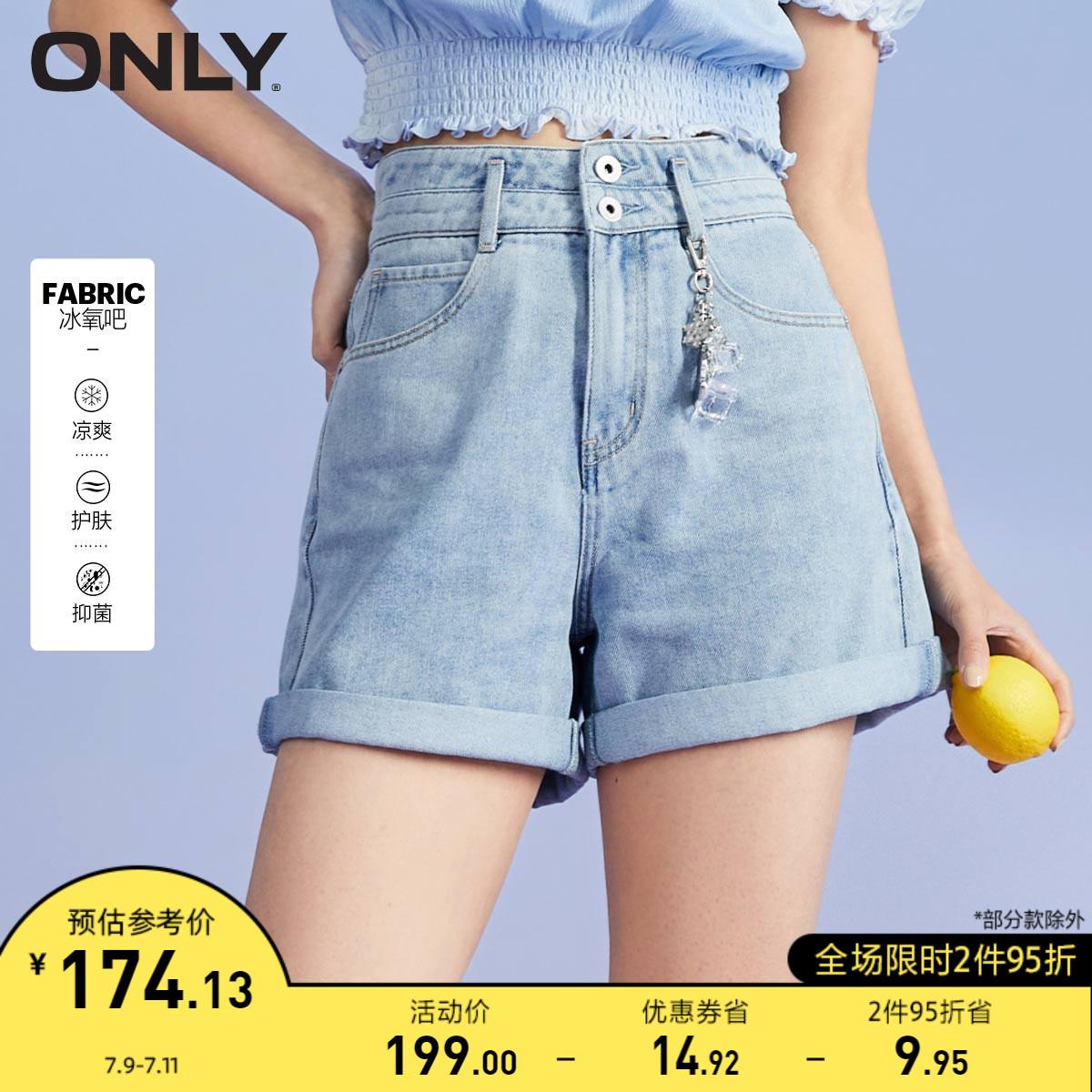 ONLY2021夏季新款冰氧吧清凉薄款高腰显瘦短裤牛仔裤女 121243004