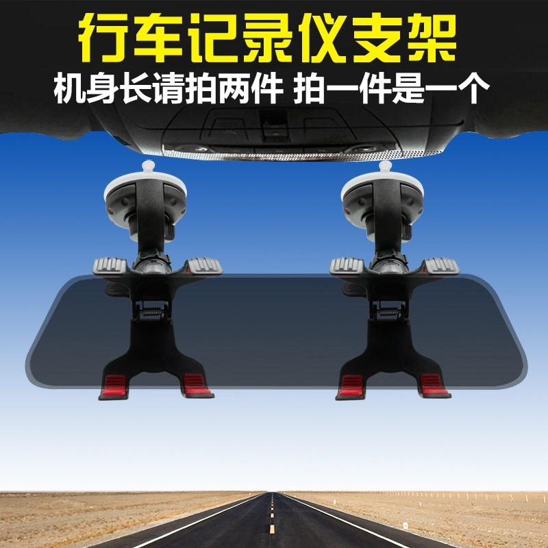车载手机导航仪架子后视镜行车记录仪支架固定万能通用吸盘式