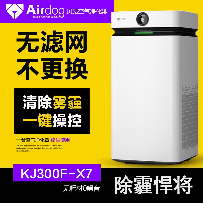[飞龙电器平价店空气净化,氧吧]贝昂空气净化器家用办公室无耗材除甲醛月销量0件仅售4999元
