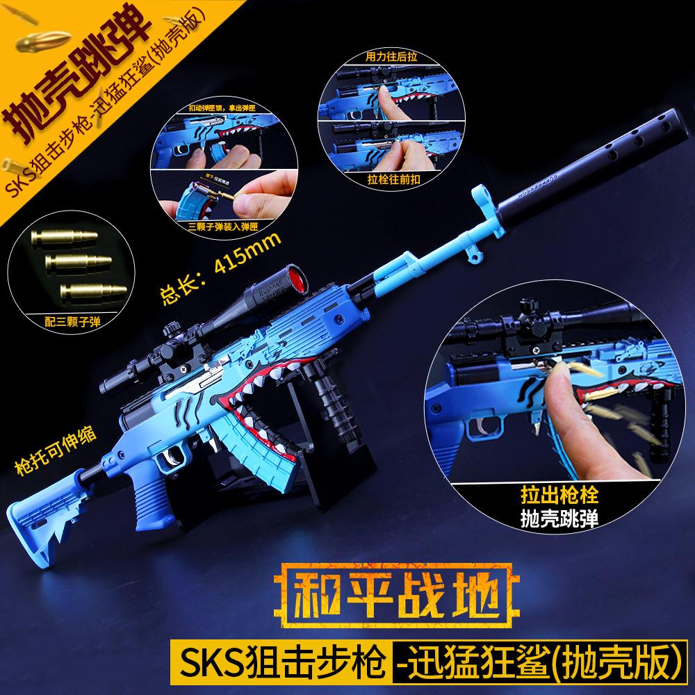 和平吃鸡玩具SKS迅猛狂鲨抛壳狙击步枪模型大号仿真全金属可拆卸