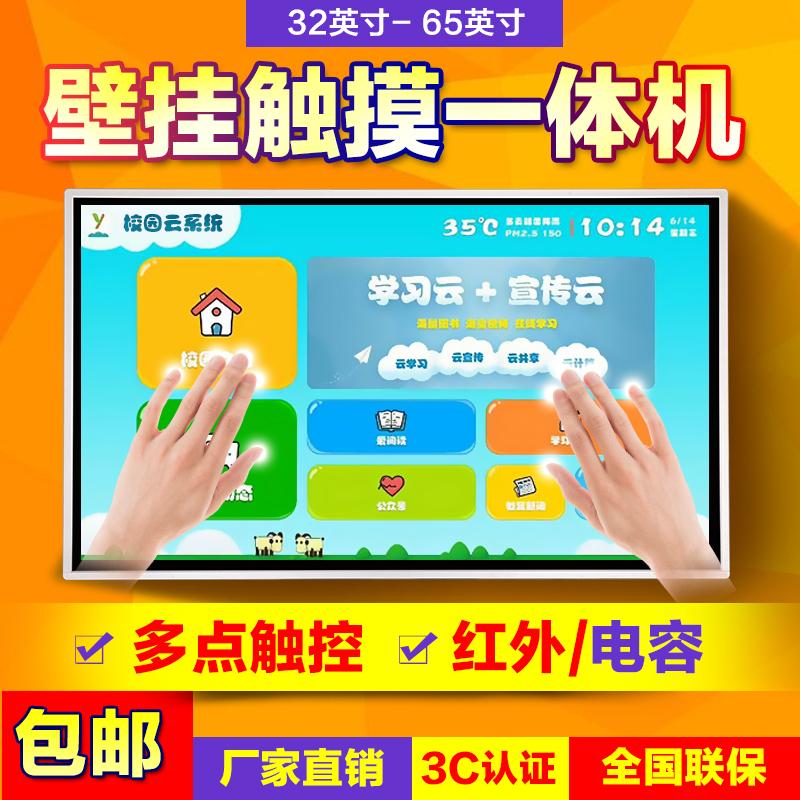 32/42/50/55寸壁挂电容触摸一体机超薄显示屏安卓电脑查询广告机