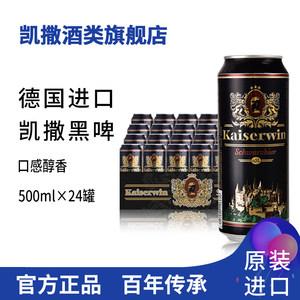 德国进口黑啤500ml*24听凯撒啤酒