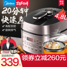 Midea electric pressure cooker 5L home official 2 flagship authentic 3 intelligent 4-person full-automatic double gallbladder high-pressure rice cooker 507