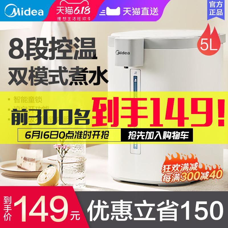 美的电热水瓶热水壶烧水家用饮水机全自动保温烧水恒温一体大容量