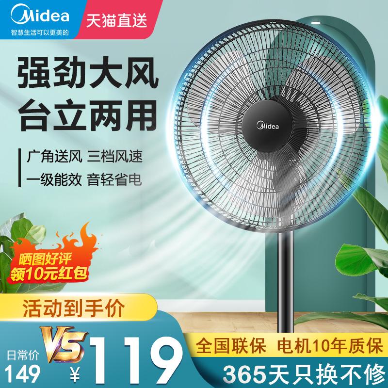 美的电风扇落地扇家用轻音台立式大风力落地风扇摇头节能省电正品