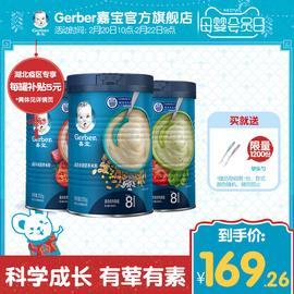 Gerber嘉宝米粉 婴儿辅食 益生菌高铁宝宝米粉 牛肉谷物蔬菜3段图片