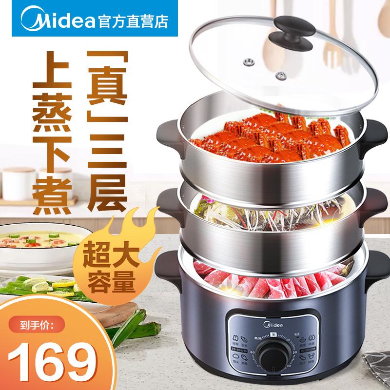 美的电蒸锅多功能家用小型三层大容量全自动官方蒸菜小神器多蒸笼