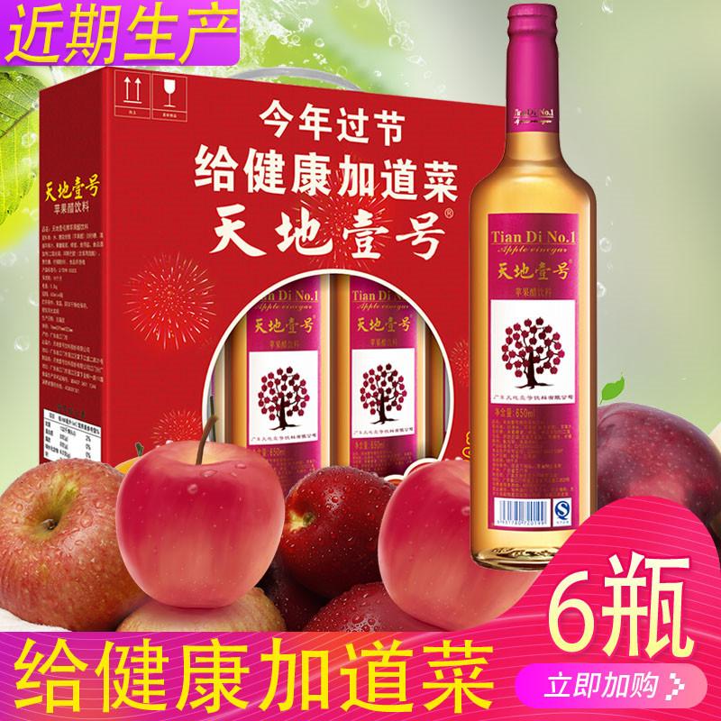 天地壹号苹果醋网红果味醋饮料整箱特价天地一号6瓶装650ml