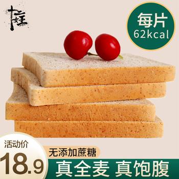 十二女王全麦代餐饱腹吐司早餐面包