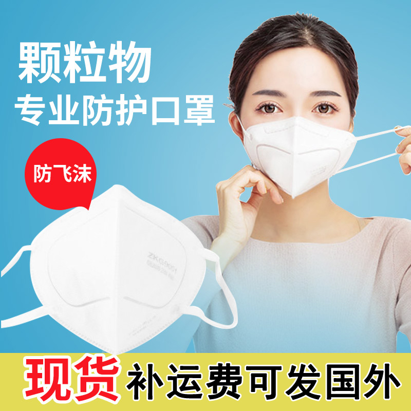 China best kn95 protective mask zkg9501 anti pollen allergy compensation freight sent to Europe and America