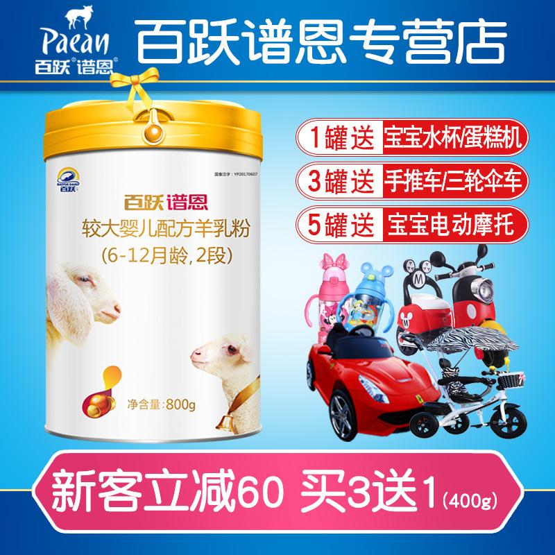 【官方专营】百跃谱恩绵羊奶粉2段800g克OPO宝宝羊奶粉罐装6-12月