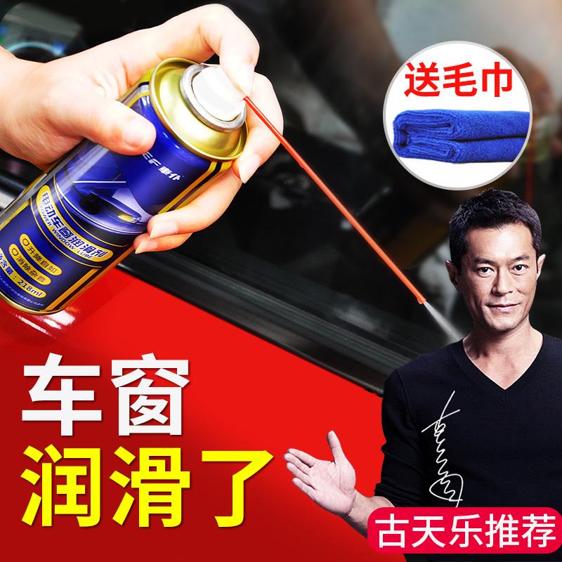 车仆车窗润滑剂汽车车门胶条消除异响电动玻璃保护天窗轨道润滑油