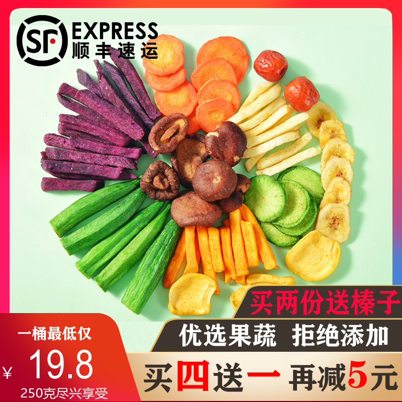 Vegetables, dried fruits and crisp vegetables mixed with dehydrated Lentinus edodes, low oil and sugar, healthy snacks and fruits for children and pregnant women