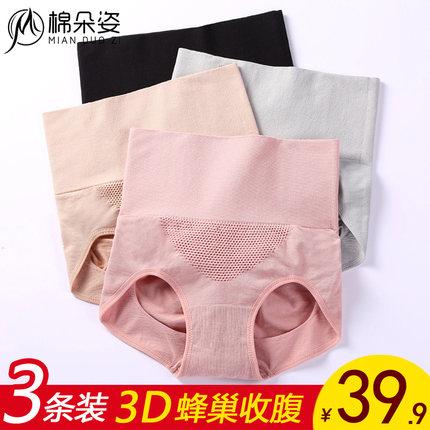 3条3D蜂巢暖宫产后收腹内裤女提臀高腰塑形纯棉裆塑身薄款三角裤