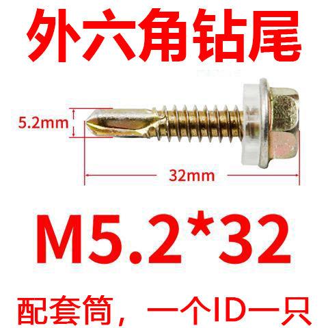 外六角钻尾螺钉彩钢瓦螺钉燕尾钉自钻自攻钻尾螺丝钉M4.8M5包邮