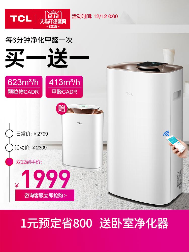 TCL空气净化器家用除甲醛雾霾pm2.5室内卧室负离子除烟除尘净化机