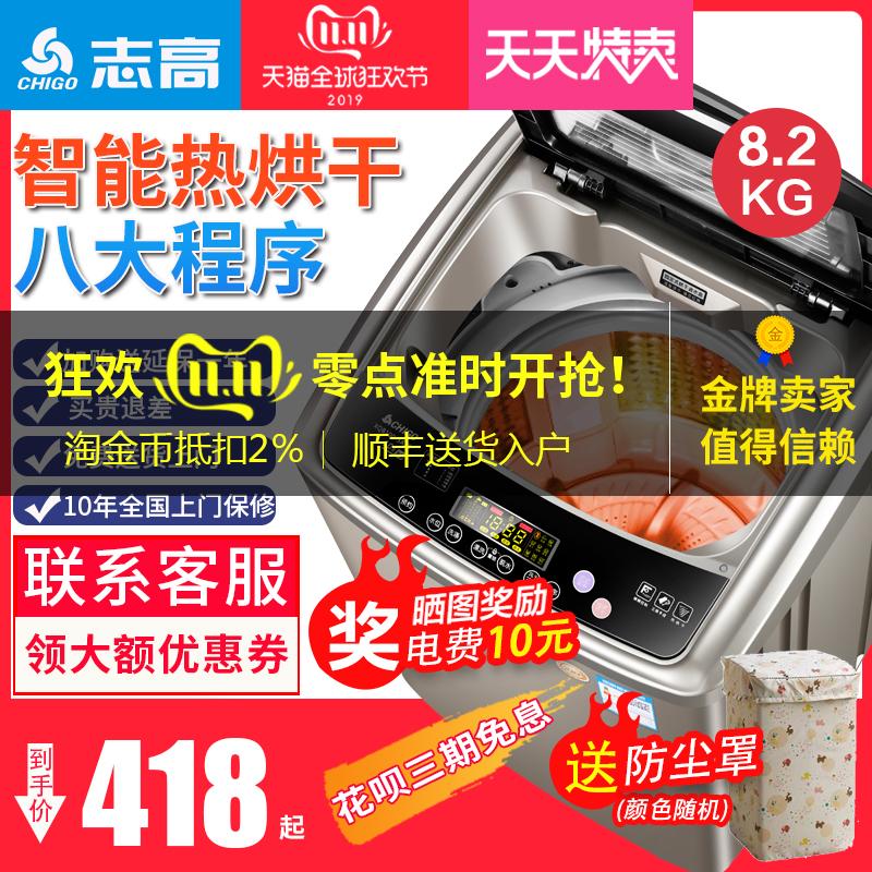 志高洗衣机7.5KG全自动家用小型迷你宿舍学生5.5烘洗脱一体大容量
