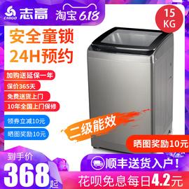 志高洗衣機7.5/15KG全自動小型宿舍學生洗脫一體烘干一體高溫煮洗圖片