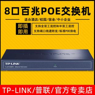 TP-LINK TL-SF1009PH以太网络9口PoE交换机模块百兆监控PoE供电器