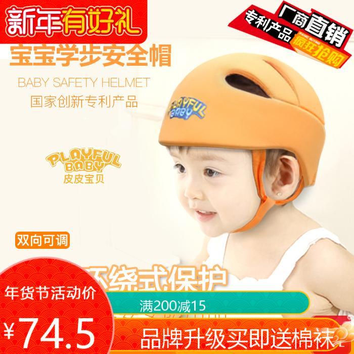 宝宝防撞防摔帽儿童婴儿防摔头盔学步安全帽护头帽头盔护头套四季