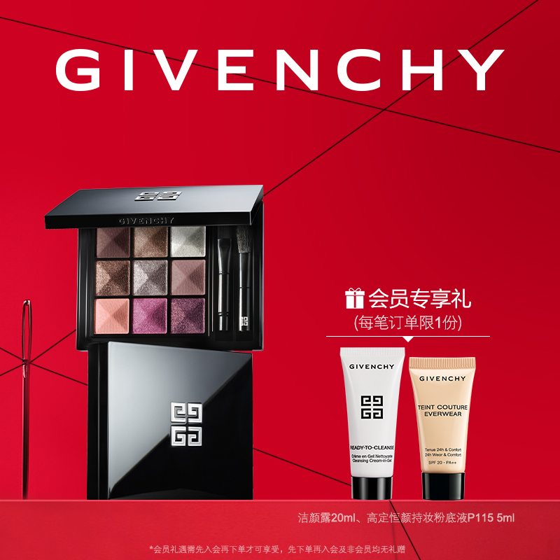 Members can enjoy Givenchy high-definition nine-color eyeshadow