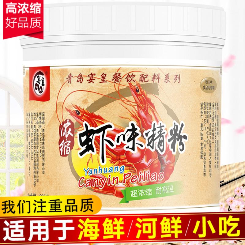 浓缩虾味精粉 食用鲜虾粉 海鲜粉调味汤料虾味香精粉花甲米线馅料
