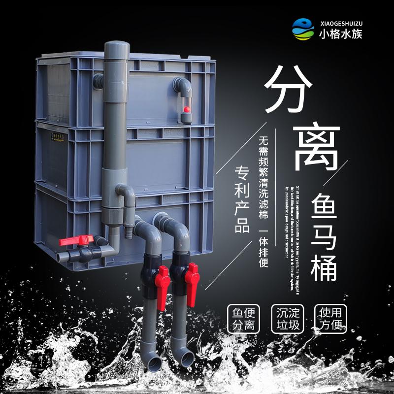 鱼缸水循环系统上置自制滴流过滤器