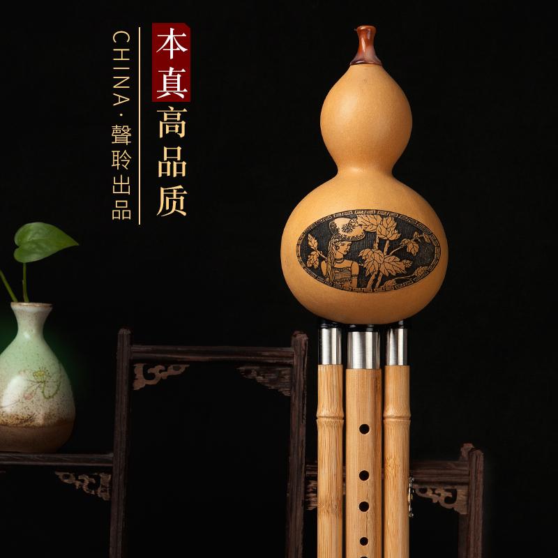 声聆葫芦丝专业演奏型乐器初学者降b调C调小学生大品牌楠竹胡芦丝