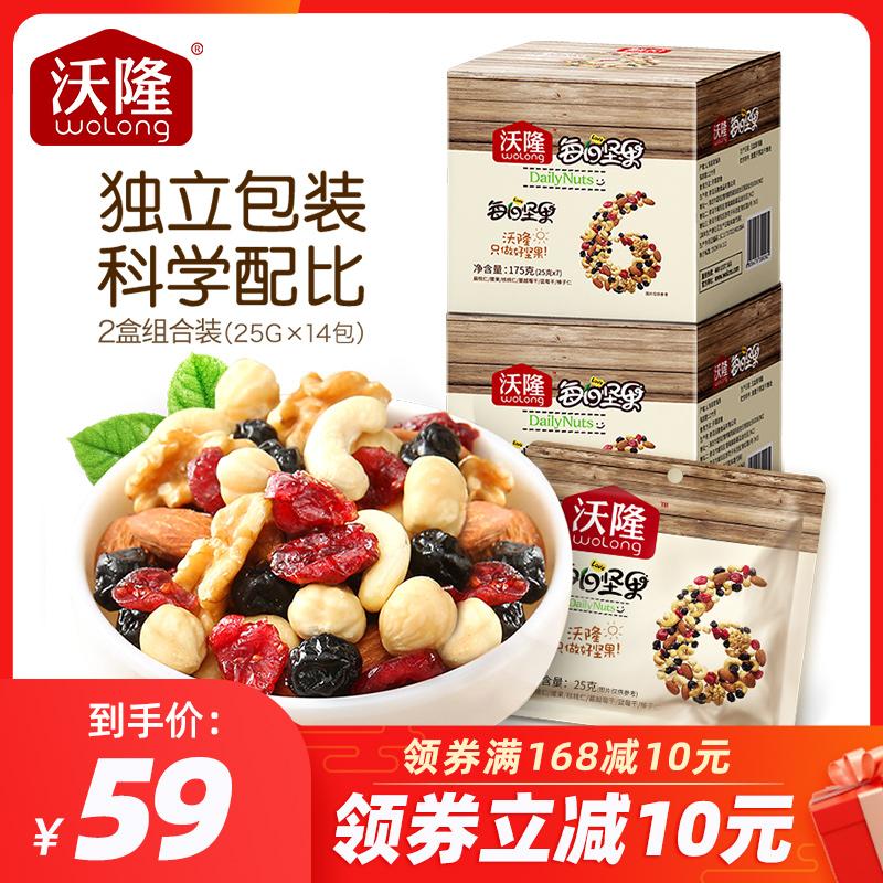 沃隆每日坚果混合坚果小包装坚果含核桃仁25g*14袋休闲零食350g
