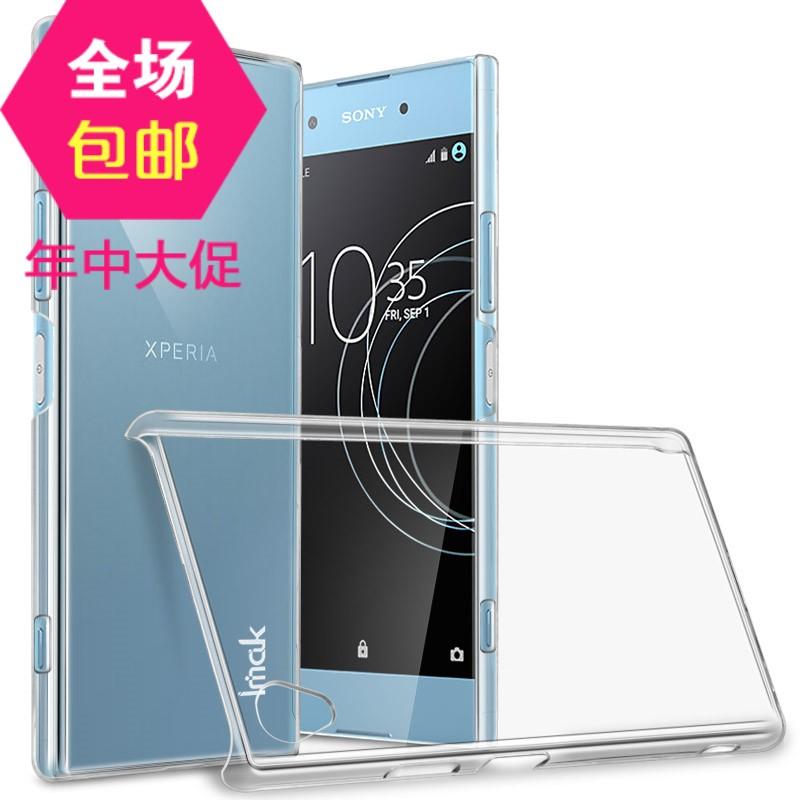 爆款索尼xa1plu耐磨版水晶壳透明保护套5.5寸手机硬壳imak塑料