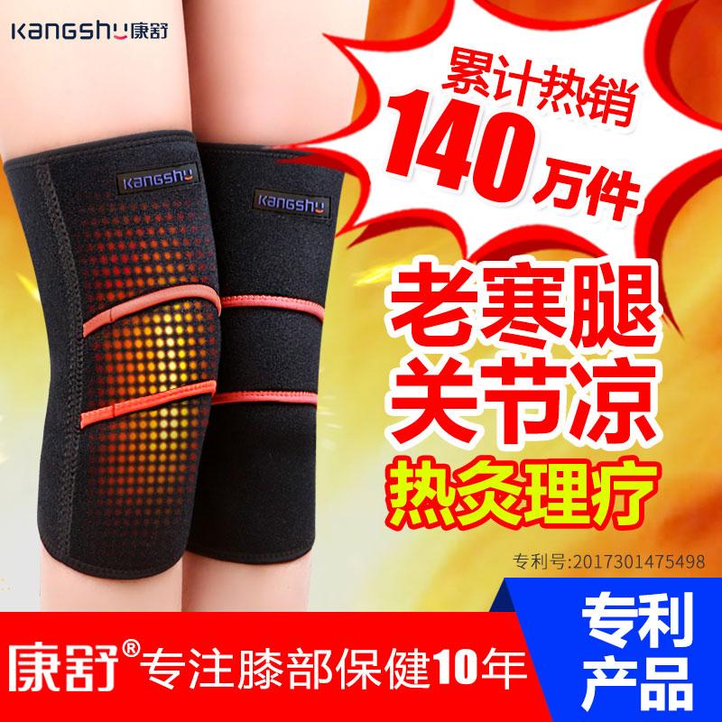 康舒护膝腿保暖老寒腿自发热关节保暖炎冬季膝盖男女士老年人漆盖