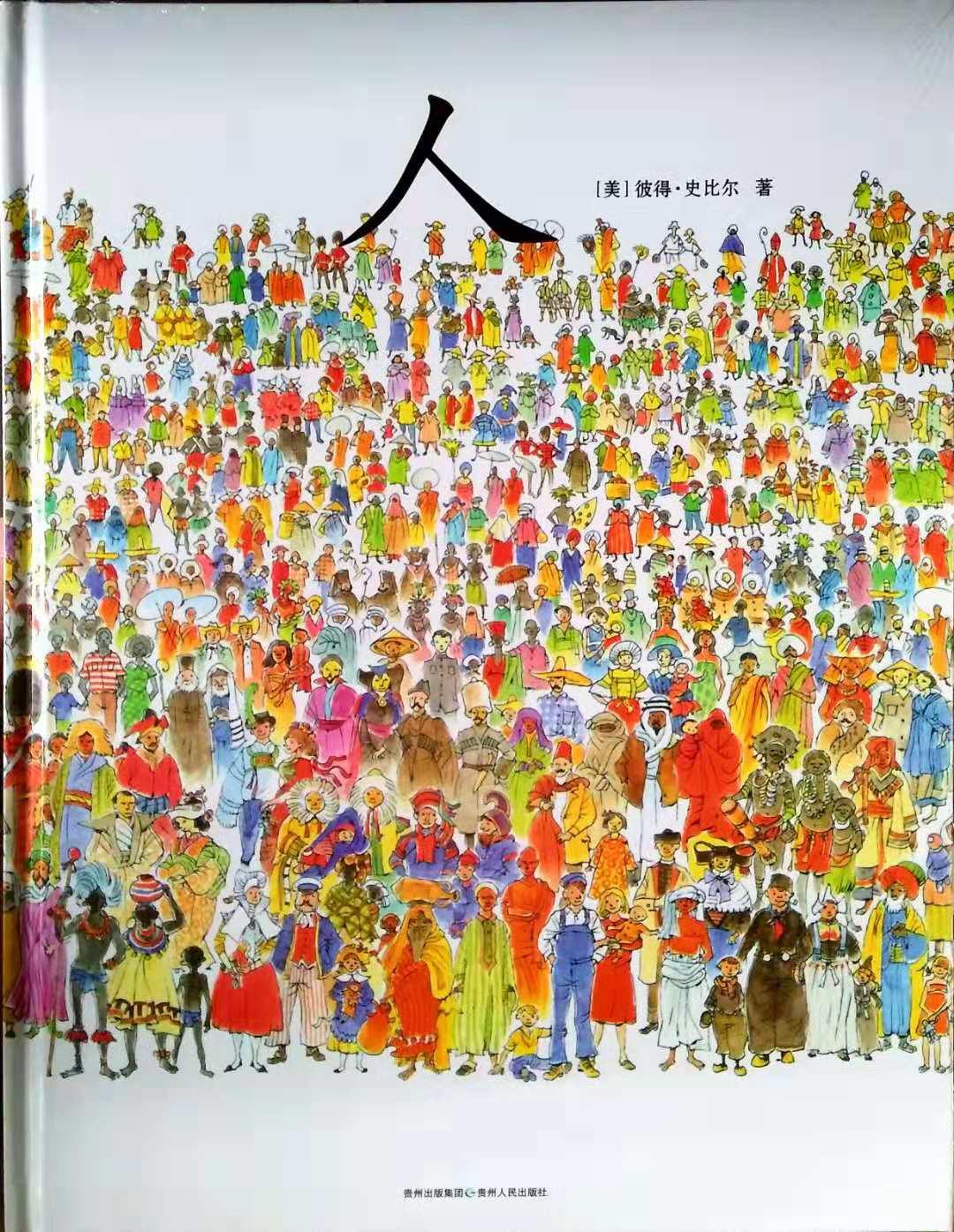 正版 人 精装硬壳 美国彼得 史比尔 李威翻译 贵州人民出版社知识图画故事绘本图画书美文图书商城幼儿亲子阅读儿童书籍系列小学生