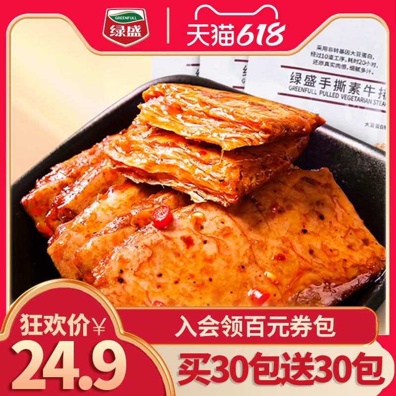 绿盛手撕素牛排素肉豆干素牛肉素食食品香辣条儿时怀旧小零食30包